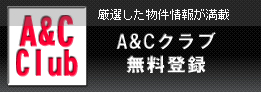 A&Cクラブ無料登録