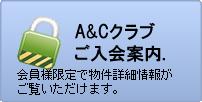 A&Cクラブにご入会