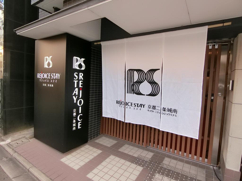REJOICE STAY 京都二条城南 画像4