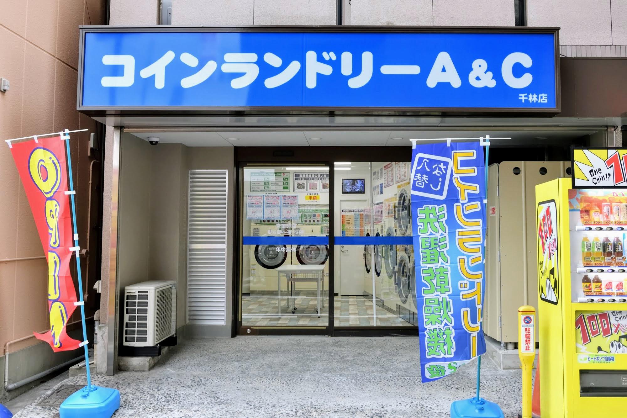 COIN LAUNDRY A&C - senbayashi 画像5