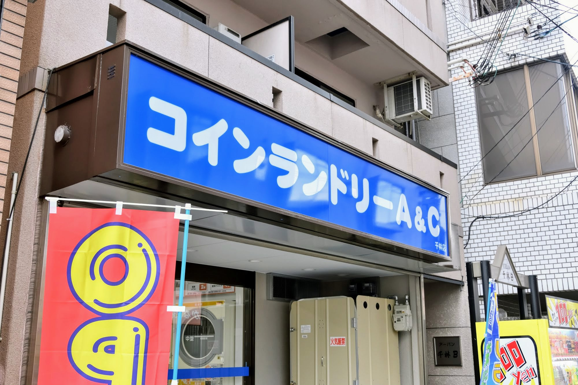 COIN LAUNDRY A&C - senbayashi 画像6