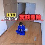 関西テレビ「かまいたちの机上の空論城」にお部屋が使われました!