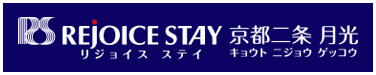 REJOICE STAY 京都二条月光